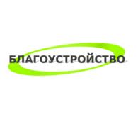 """ООО """"БЛАГОУСТРОЙСТВО И СЕРВИС"""""""