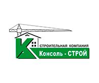 """СК """"КОНСОЛЬ-СТРОЙ"""""""
